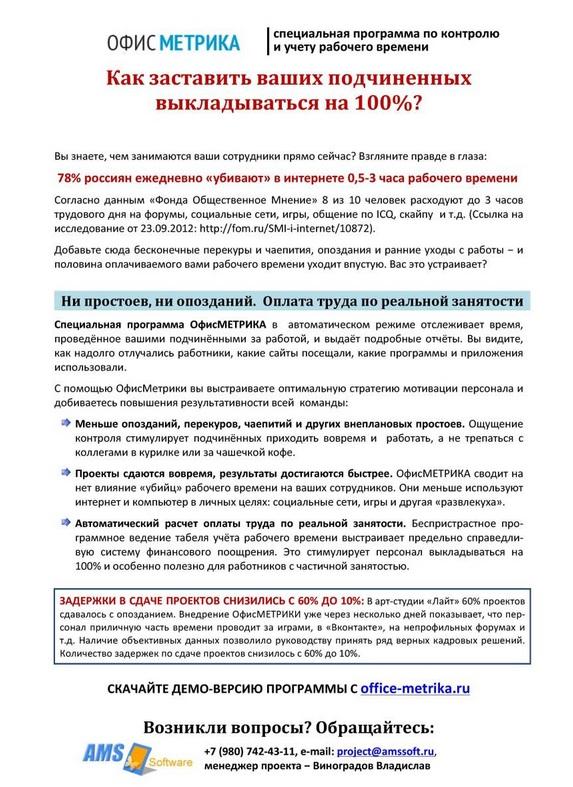 Письмо о предложении услуг