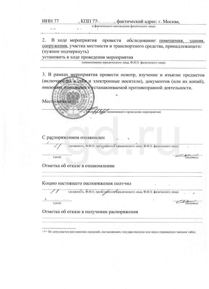 Инструкция о изымания документов милицией в 2018 году