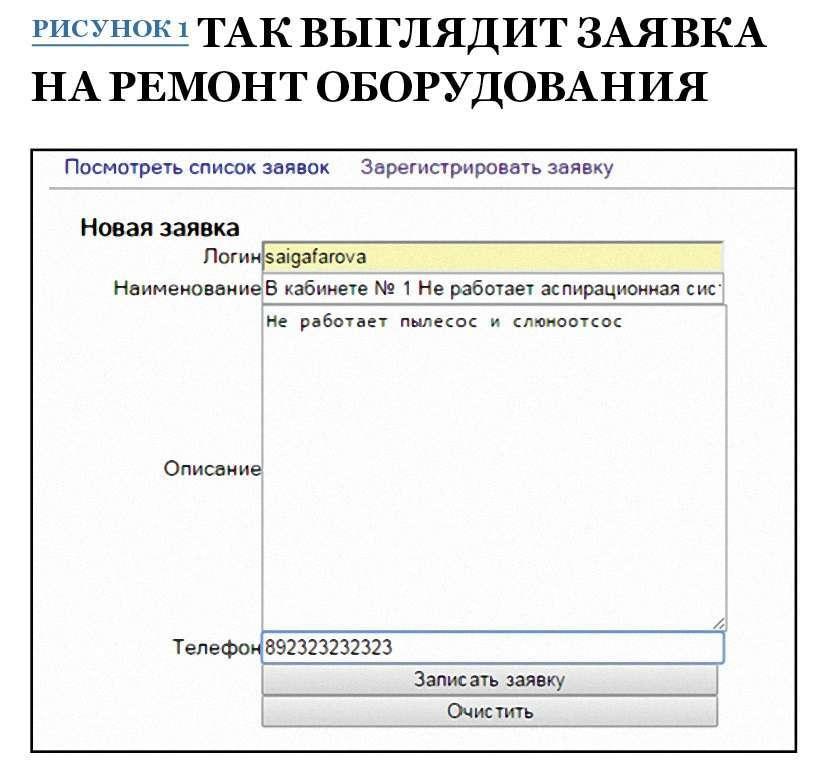 договор технического обслуживания оборудования образец