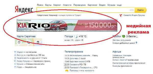 Интернет реклама как выбрать как сделать чтобы сайт было видно во всех поисковых системах