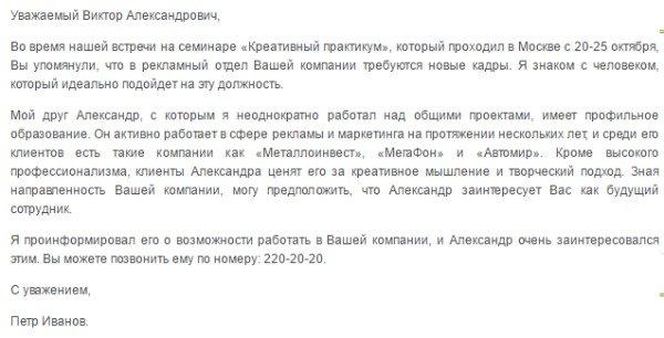 Письмо просьба о выделении денежных средств