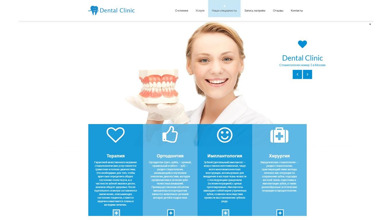О стоматология в интернет реклама заработок яндекс реклама