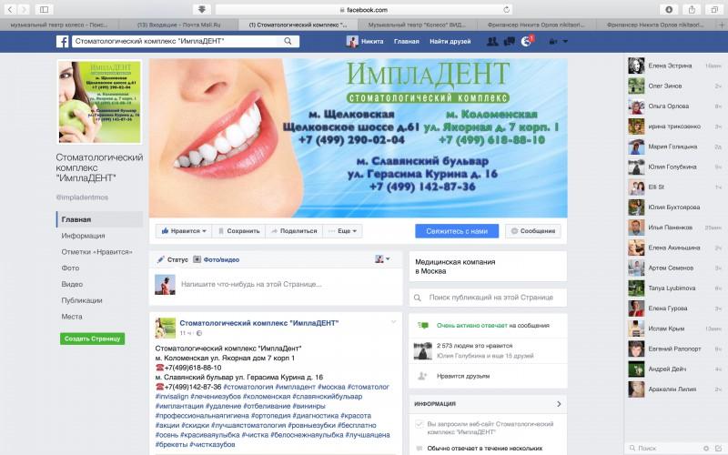 Реклама стоматологии в интернете тест на знание google adwords