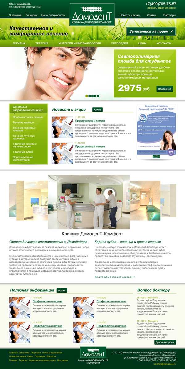 Интернет реклама стоматологии выведем любой сайт в топ Спасск-ДальнийСпасск-Рязанский