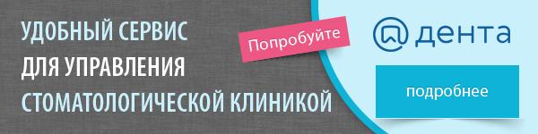 Как рекламировать стоматологию в газете требования к рекламным объявлениям яндекс директ