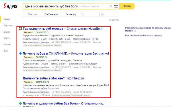 Интернет реклама стоматологии оптимизация сайта и продвижение сайта кокос