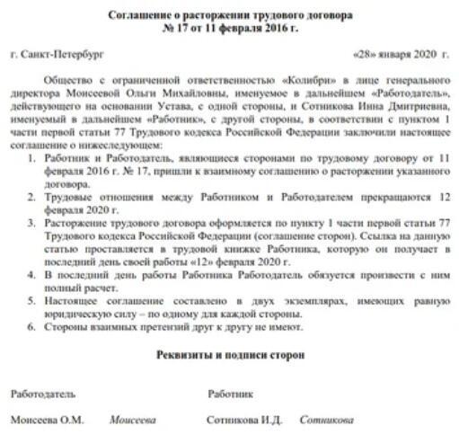 Увольнение по соглашению сторон 2020: порядок, образец