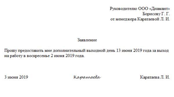 Письмо о задолженности по договору образец