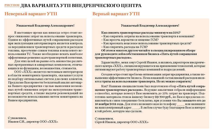 Уникальное торговое предложение (УТП): правила разработки от А до Я