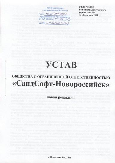 Устав предприятия ООО: структура и содержание